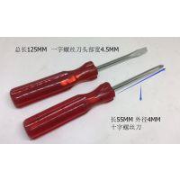 小螺丝刀套装家用多功能万能表维修工具一十字超硬工业级起子拆机