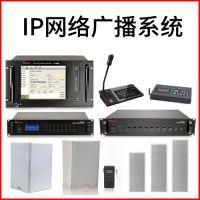 河津IP网络广播系统网络广播设备 品牌直供诚信第一