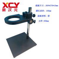 廣東省新次元科技100mm圓工業相機固定架/化學用品固定架測試架CCD測試臺XCY-YM-01