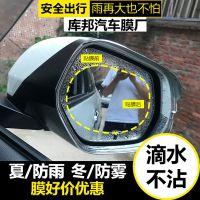 汽车后视镜防雨贴膜镀膜反光镜防雾纳米膜驱水疏水倒车镜远光通用