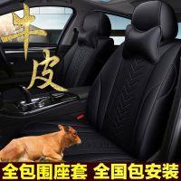 定做长安铃木天语SX4专用汽车坐垫全包真皮通用座套雨燕奥拓锋驭