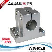 厂家直销 立式铝支架SK10/SH10A 直线光轴导轨固定支撑座 高强度