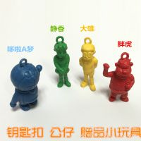 塑胶公仔 小礼品 活动赠品 扭蛋小玩具 钥匙扣挂件 零食小玩具