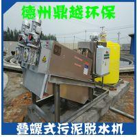 印染污水污泥脱水机叠螺脱水机