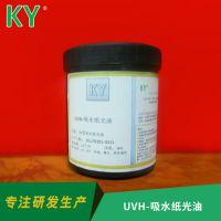 防渗透UVH吸水纸UV光油