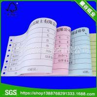 专业加工   票据表格印刷   印刷单据联单    商业票据印刷