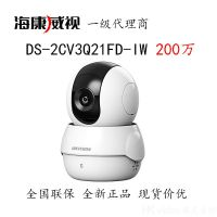 海康威视200万wifi云台摄像机DS-2CV3Q21FD-IW可插SD存储卡