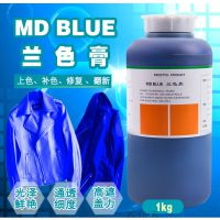 洁宝-超细颜料膏兰色膏1公斤皮衣上光上色油 皮具护理液 皮革保养