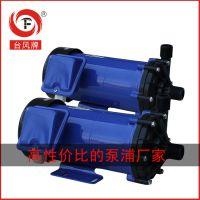 小型耐酸碱磁力泵 塑料磁力泵 短小精悍 性能强劲 长久耐用