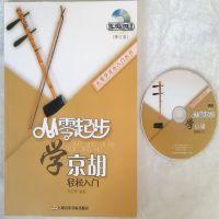 刘正辉从零起步学京胡轻松入门刘正辉从零学音乐入门丛书教学教材