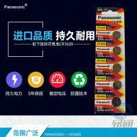 原装松下CR1620纽扣电池 原厂3V锂电池汽车遥控电池 (5粒)