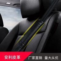 汽车安全带套护肩套加长车用保险带套四季车载套装汽车内饰用品