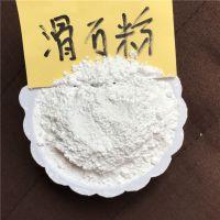 厂家供应造纸 塑料 橡胶用滑石粉 油漆涂料用滑石粉 量大价优