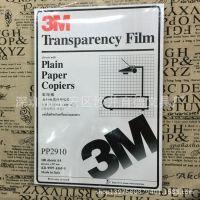 包邮3M2910复印机胶片 A4投影胶片 3M PP2910激光打印胶片 幻灯片