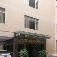 广州仗星展览策划有限公司