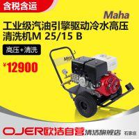 德国MAHA高压清洗设备M 25/15B, 汽油清洗机 洗车机石家庄供应