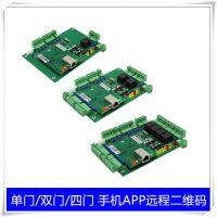 微耕L系列中性蓝板L01/L02/L04多门门禁控制器手机APP远程二维码