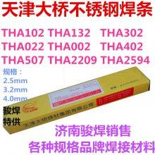 THT202水下电焊条天津大桥