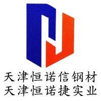 天津恒诺信钢材有限公司