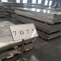 西南铝板 7075 7005高硬度合金铝板材 国标航空铝材