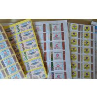 彩色二维码防伪标签 可查询贴纸 激光数码镭射防伪标签印刷