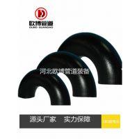 碳钢无缝弯头Q235B法兰焊接弯头 厂家直销