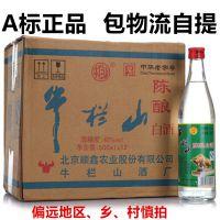 牛栏山陈酿42度白瓶 白牛二 北京二锅头42度500ml*12瓶整箱包物流