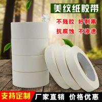 深圳厂家直销美纹纸胶带白色高粘汽车喷漆遮蔽专用可定制尺寸