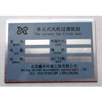 供应丝印镜面不锈钢标牌 镜面不锈钢标牌制作