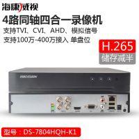 海康4路同轴网络监控录像机DS-7804HQH-K1四合一混合硬盘录像机