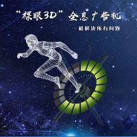裸眼3D全息广告机 /空中成像/HCTOUCH品牌/D1-42CM
