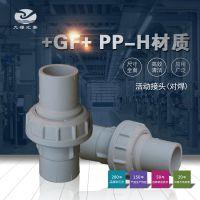 +GF+ PPH活接/对焊/瑞士乔治费歇尔/工业管路系统管配件/EPDM/FPM