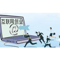 互联网项目+全国招商