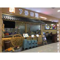 7号窑洞中式快餐加盟品牌,市场前景广阔全国火爆招商