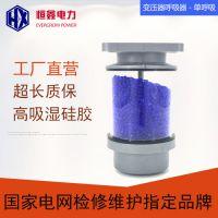 供应变压器呼吸器吸湿器厂家直供