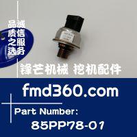 鹤壁市进口勾机配件广州锋芒机械进口燃油压力传感器85PP78-01