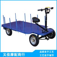 厂家专业提供 小型电动运输车 电动平板运输车 电动拉货车