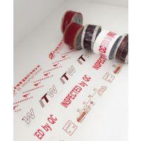 漳州厦门印字胶带 胶带定制 封箱带 胶带订做 透明胶带 印LOGO胶