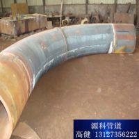大口径碳钢弯管 输油 源科管件