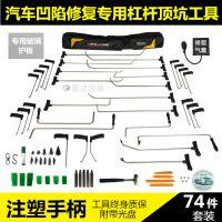 汽车凹陷修复工具钣金凹痕修复 免喷漆撬棒凹坑凹凸修复器