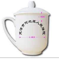 天津定制陶瓷会议杯开会杯保温杯