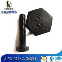 美标ASTMA193-B7重型外六角螺栓