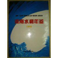 河南水利年鉴1998 方志出版社 正版