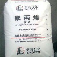 PP M450E 上海石化 透明 医用级,食品级,包装容器-塑料容器 中空吹塑,拉丝,注塑