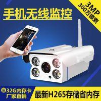 智能家居 监控摄像机 高清夜视 网络手机远程监控器 家用安防wifi无线摄像头