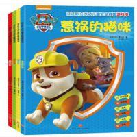 包邮 全套4册 汪汪队立大功儿童安全救援游戏书 惹祸的猫咪超级英
