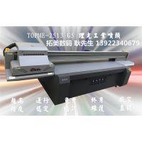 广告标识标牌平板打印机 KT板雪弗板亚克力灯箱广告UV打印机
