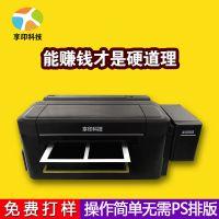互联网+个性定制手机壳打印设备创意礼品数码打印机郑州创业神器