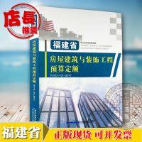 ***新福建定额 2017版福建省房屋建筑与装饰工程预算定额