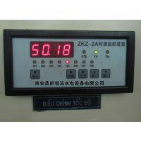 水轮机发电机电气测速装置ZKZ-2A/ZKZ-2T转速监控装置